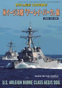 世界の艦船 増刊 第178集『米イージス艦「アーレイ・バーク」級』