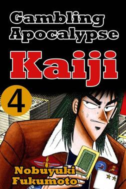 Gambling Apocalypse Kaiji 4-電子書籍
