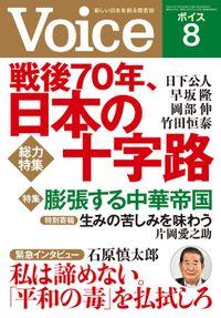 Voice 平成27年8月号