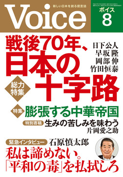 Voice 平成27年8月号-電子書籍