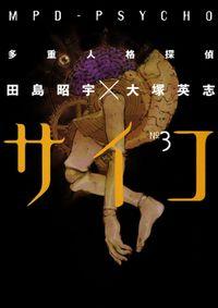 多重人格探偵サイコ(3)