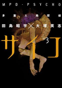 多重人格探偵サイコ(3)-電子書籍