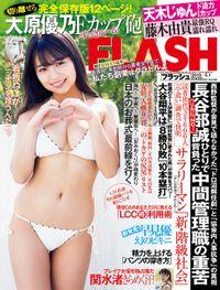 週刊FLASH(フラッシュ) 2018年5月1日号(1466号)