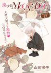 花ゆめAi 恋するMOON DOG story22