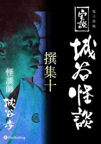 実説 城谷怪談 撰集十