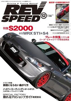 REV SPEED 2014年12月号-電子書籍