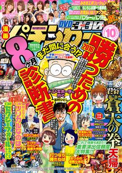 漫画パチンカー 2016年10月号-電子書籍