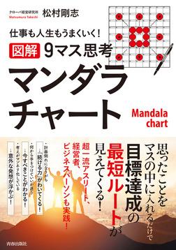 仕事も人生もうまくいく! 【図解】9マス思考マンダラチャート-電子書籍