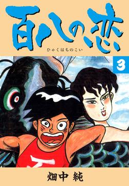 百八の恋 3-電子書籍