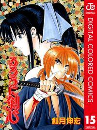 るろうに剣心―明治剣客浪漫譚― カラー版 15
