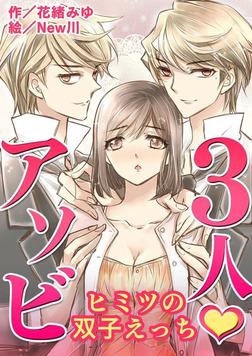 3人・アソビ~ヒミツの双子えっち-電子書籍
