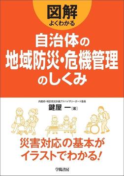図解よくわかる自治体の地域防災・危機管理のしくみ-電子書籍