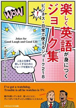 楽しく英語が身につくジョーク集-電子書籍