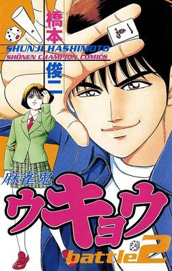 麻雀鬼ウキョウ battle2-電子書籍