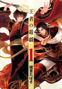 王者の遊戯 1巻-電子書籍