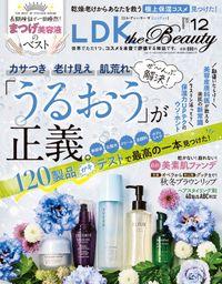 LDK the Beauty (エル・ディー・ケー ザ ビューティー)2021年12月号