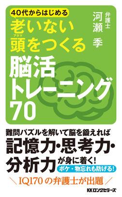 40代からはじめる 老いない頭をつくる 脳活トレーニング70(KKロングセラーズ)-電子書籍