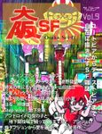 SF雑誌オルタニア vol.9 [大阪SF]edited by 椋康雄