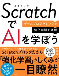 ScratchでAIを学ぼう ゲームプログラミングで強化学習を体験-電子書籍