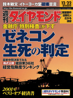 週刊ダイヤモンド 01年12月22日号-電子書籍