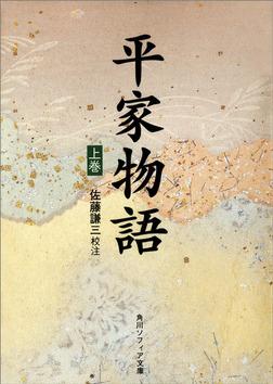 平家物語(上)-電子書籍
