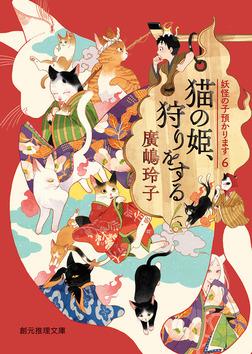 猫の姫、狩りをする-電子書籍