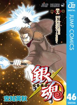銀魂 モノクロ版 46-電子書籍
