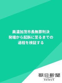美濃加茂市長無罪判決 発端から起訴に至るまでの過程を検証する