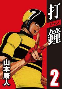 打鐘(ジャン) 2