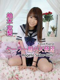 セーラー服の天使達Angelic Sailor-Girls 柏木友梨