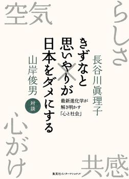 きずなと思いやりが日本をダメにする-電子書籍