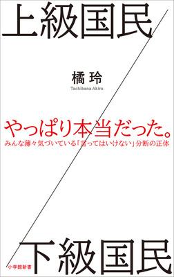 上級国民/下級国民(小学館新書)-電子書籍