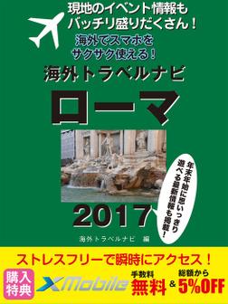 現地のイベント情報もバッチリ盛りだくさん! 海外でスマホをサクサク使える! 海外トラベルナビ ローマ 2017-電子書籍
