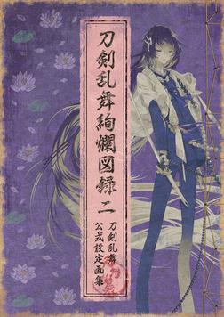 刀剣乱舞絢爛図録 二-電子書籍