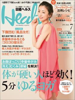 日経ヘルス 2015年 07月号 [雑誌]-電子書籍