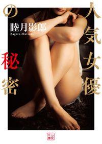 人気女優の秘密(二見文庫)