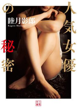 人気女優の秘密-電子書籍