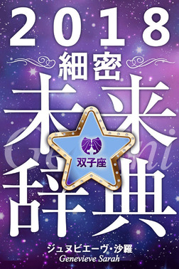 2018年占星術☆細密未来辞典双子座-電子書籍