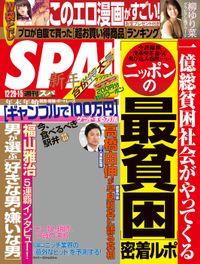 週刊SPA! 2015/12/29・2016/1/5合併号