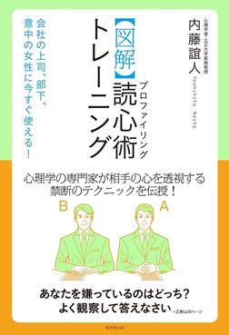 【図解】読心術トレーニング-電子書籍