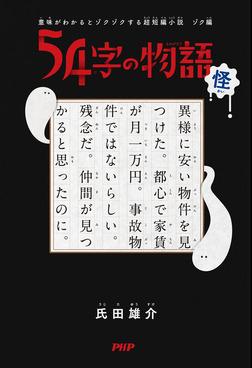 意味がわかるとゾクゾクする超短編小説 ゾク編 54字の物語 怪-電子書籍