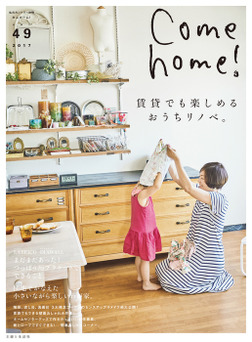 Come home! vol.49-電子書籍