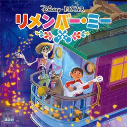 リメンバー・ミー(ディズニーブックス)-電子書籍