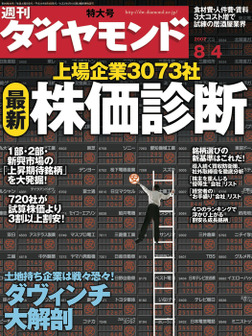 週刊ダイヤモンド 07年8月4日号-電子書籍