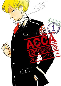 ACCA13区監察課1巻-電子書籍