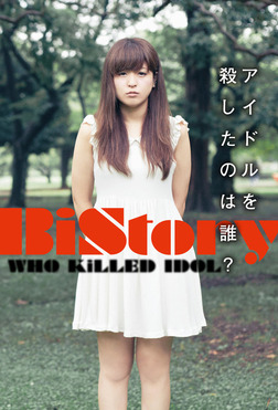 BiStory~アイドルを殺したのは誰?~-電子書籍