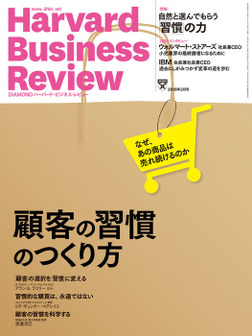 DIAMONDハーバード・ビジネス・レビュー18年3月号-電子書籍