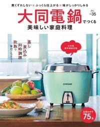 大同電鍋でつくる美味しい家庭料理 Martブックス VOL.35