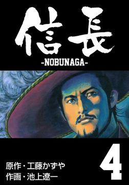 信長 4-電子書籍