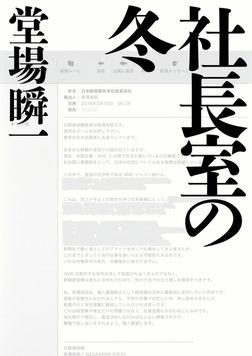 社長室の冬(メディア三部作)-電子書籍